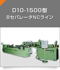 D10-1500型 BセパレータNCライン