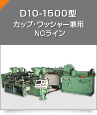 D10-1500型 カップ・ワッシャー兼用NCライン