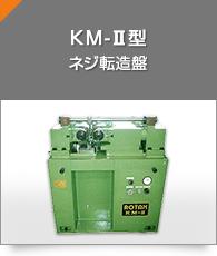 KM-Ⅱ型 ネジ転造盤